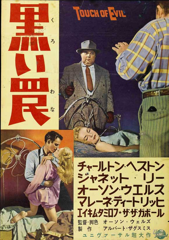 Touch-of-evil-movie-poster-1958-g