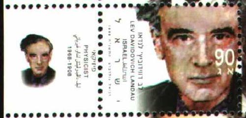Stamp_landau