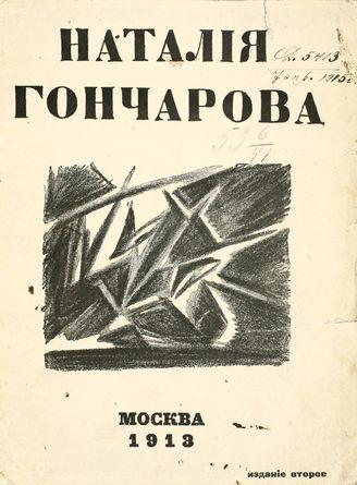 Russian futurist Natalia