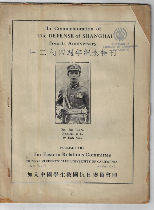 Defense of Shanghai